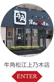 牛角松江上乃木店