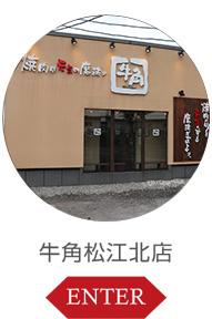 牛角松江北店